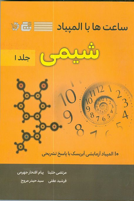 ساعت ها با المپیاد شیمی جلد 1 دانش پژوهان جوان