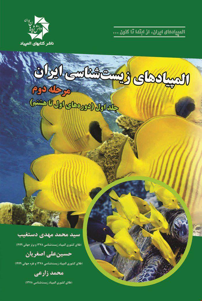 المپیاد های زیست شناسی ایران  مرحله دوم  جلد اول دانش پژوهان جوان