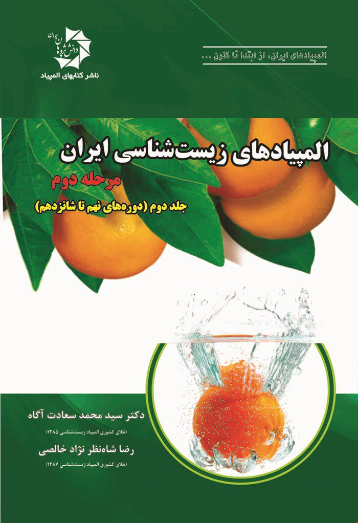 المپیاد زیست شناسی ایران مرحله دوم جلد دوم دانش پژوهان جوان
