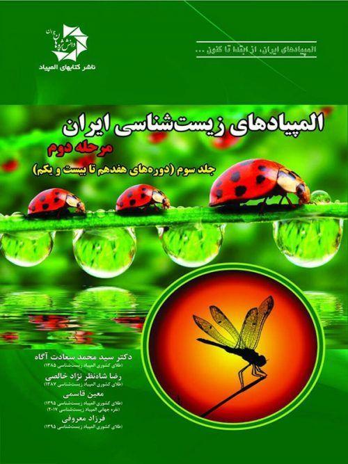 المپیادهای زیست شناسی ایران مرحله دوم جلد سوم دانش پژوهان جوان