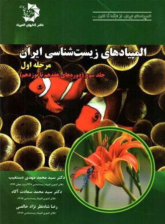 المپیادهای زیست شناسی ایران مرحله اول جلد سوم دانش پژوهان جوان