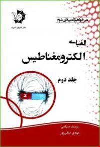 الفبای الکترومغناطیس جلد دوم دانش پژوهان جوان