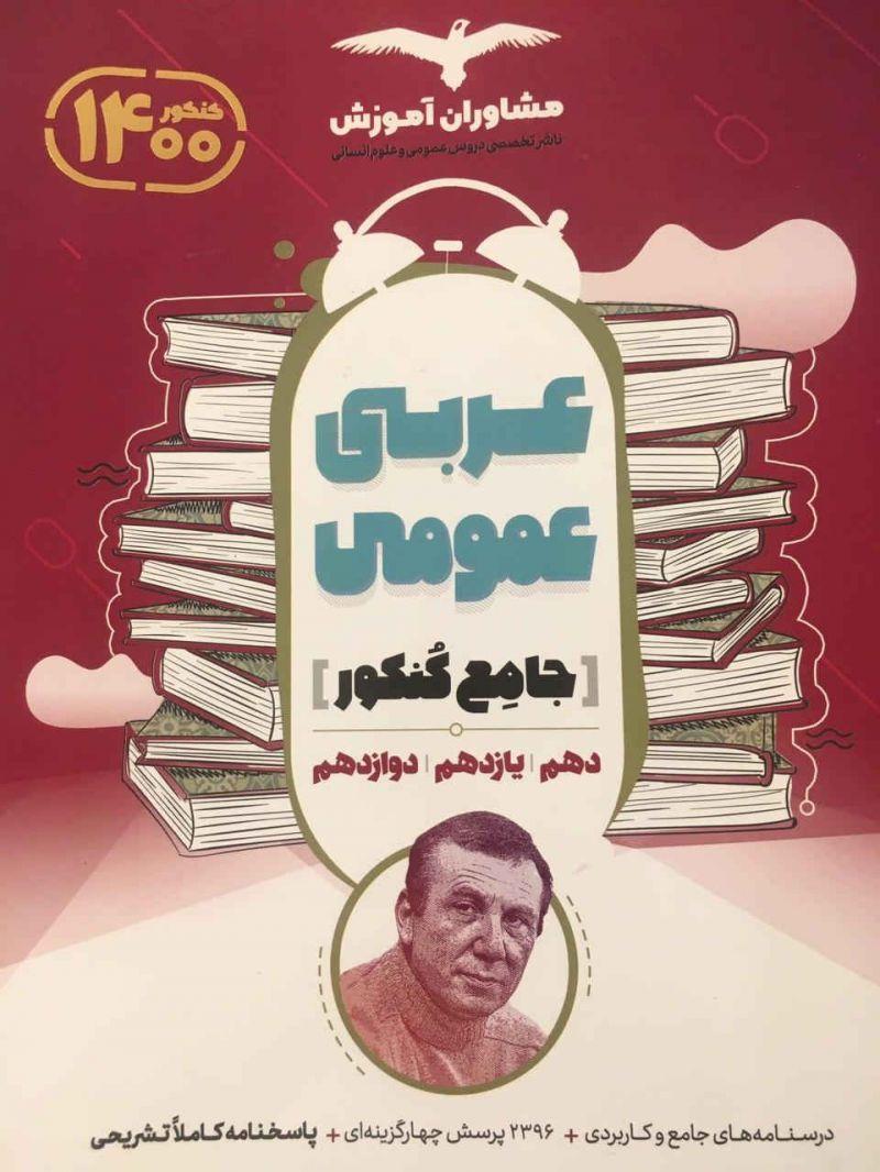 عربی عمومی جامع کنکور (دهم،یازدهم،دوازدهم) مشاوران