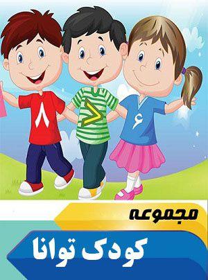 مجموعه کتاب های 13 جلدی کودک توانا دکتر شاکری