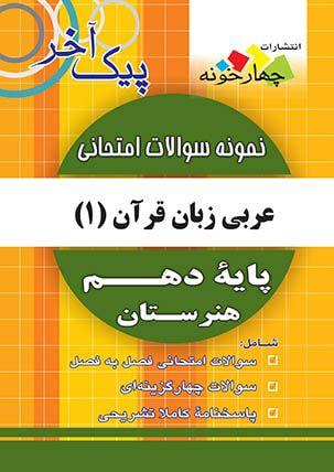 پیک آخر سوالات امتحانی عربی ، زبان قرآن چهارخونه