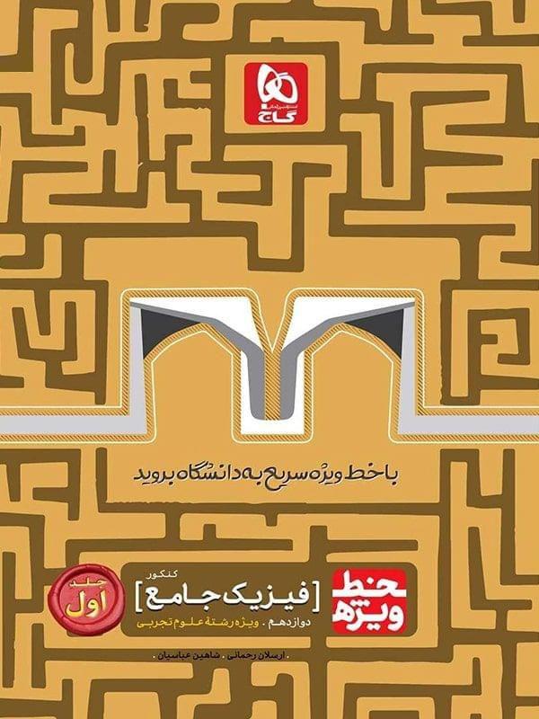 فیزیک جامع تجربی (دهم،یازدهم،دوازدهم)جلد اول خط ویژه گاج