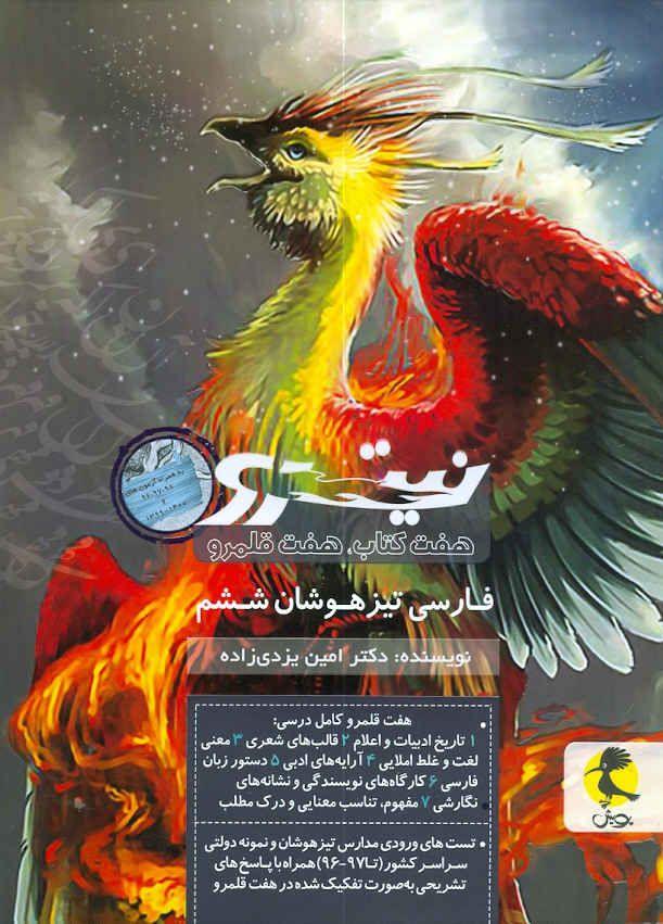 فارسی تیزهوشان ششم ابتدایی نیترو (هفت کتاب ،هفت قلمرو) پویش