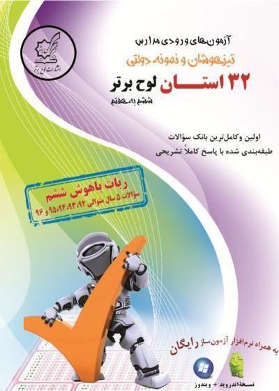 32 استان تیزهوشان و نمونه دولتی جامع ششم ربات باهوش لوح برتر