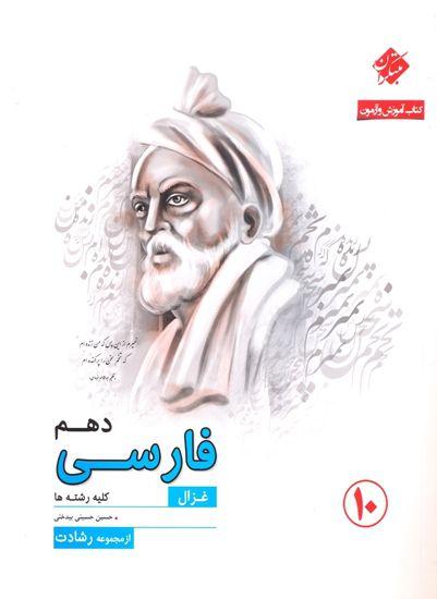 فارسی دهم غزال رشادت مبتکران