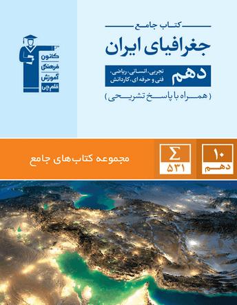 جامع جغرافیای ایران دهم انسانی قلم چی