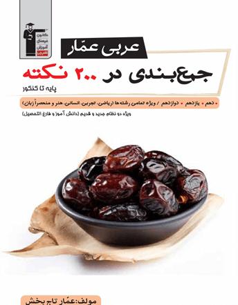 عربی عمار جمع بندی در 200 نکته (پایه تا کنکور) قلم چی