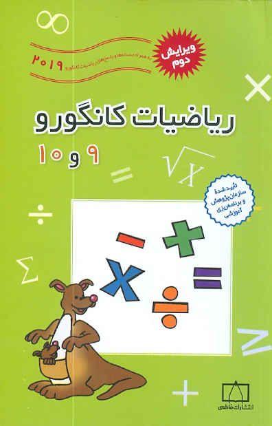 ریاضیات کانگورو 9 و 10 (ویرایش دوم) فاطمی