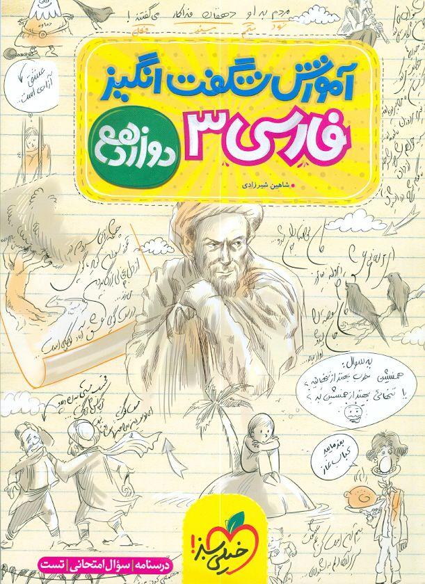 فارسی دوازدهم آموزش شگفت انگیز خیلی سبز