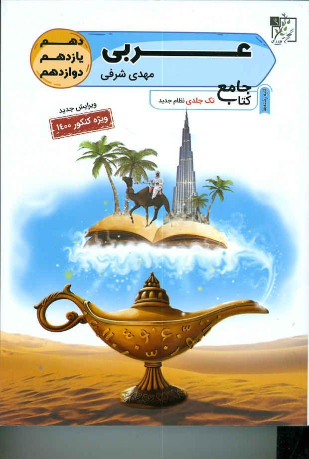 عربی جامع تک جلدی (نظام جدید) تخته سیاه