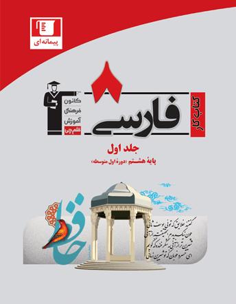 فارسی هشتم کار قلم چی