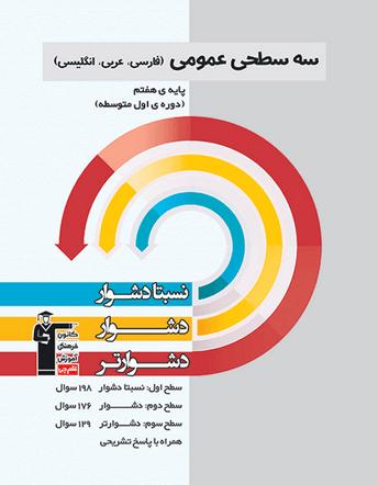 سه سطحی عمومی (فارسی ، عربی ، انگلیسی ) هفتم قلم چی
