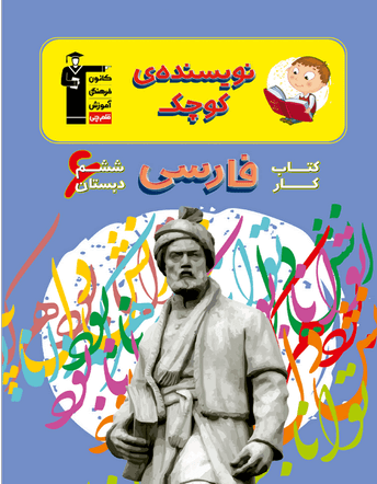 نویسنده کوچک فارسی ششم ابتدایی کار قلم چی