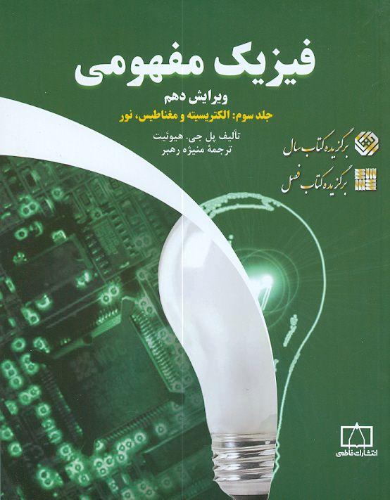 فیزیک مفهومی جلد سوم (الکتریسیته و مغناطیس ، نور) فاطمی