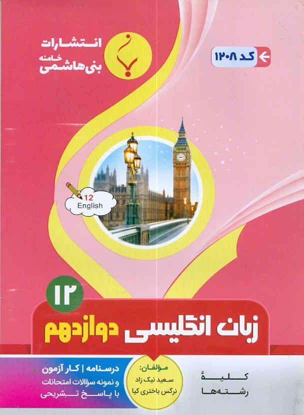 جزوه امتحانی زبان انگلیسی دوازدهم بنی هاشمی