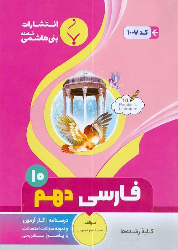 جزوه امتحانی فارسی دهم بنی هاشمی