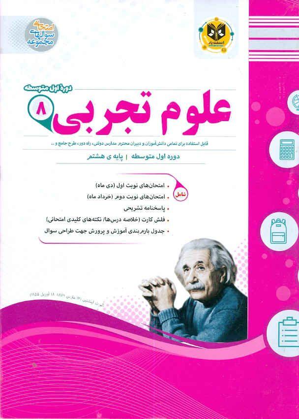 جزوه امتحانی علوم تجربی هشتم اسفندیار