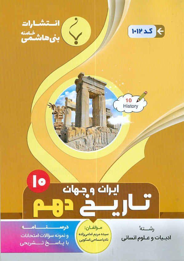 جزوه امتحانی تاریخ ایران و جهان دهم انسانی بنی هاشمی