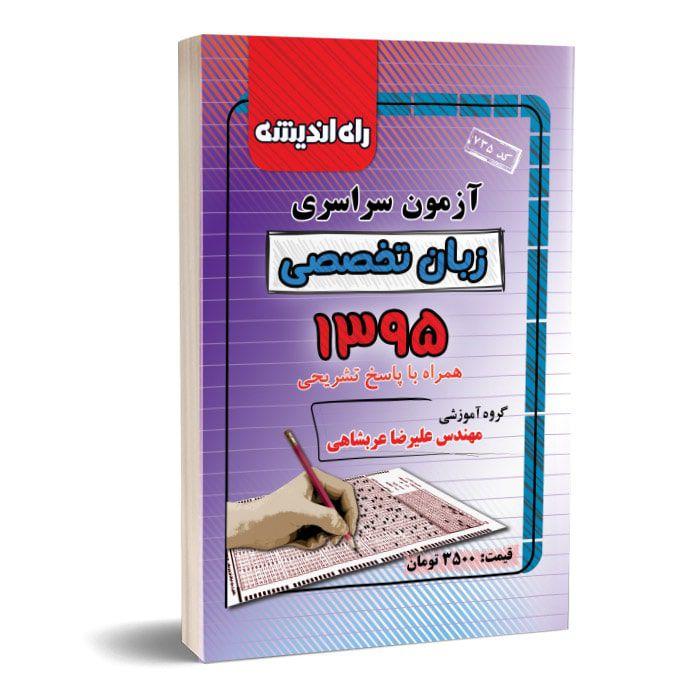 دفترچه کنکور سراسری زبان  95 راه اندیشه