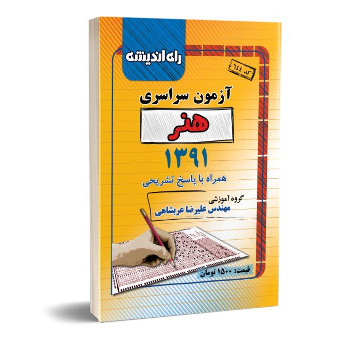 دفترچه کنکور سراسری زبان 91 راه اندیشه