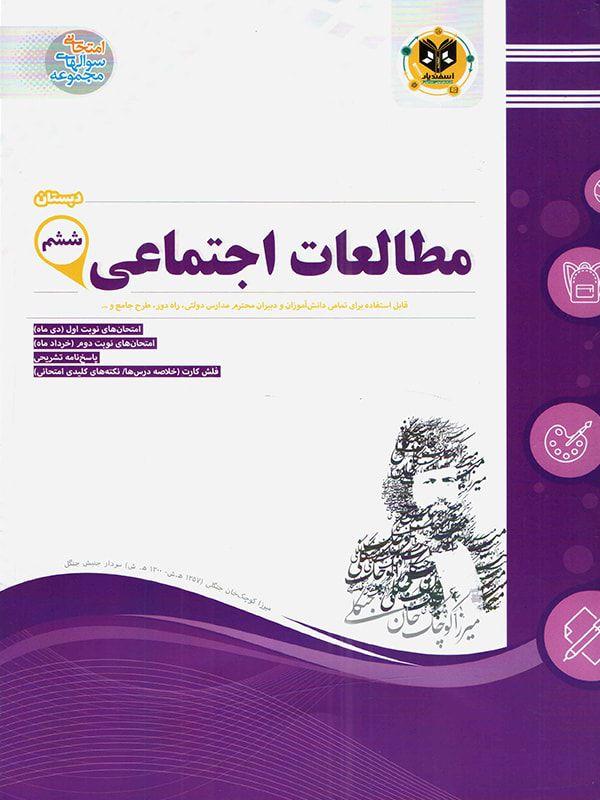 جزوه امتحانی مطالعات اجتماعی ششم ابتدایی اسفندیار