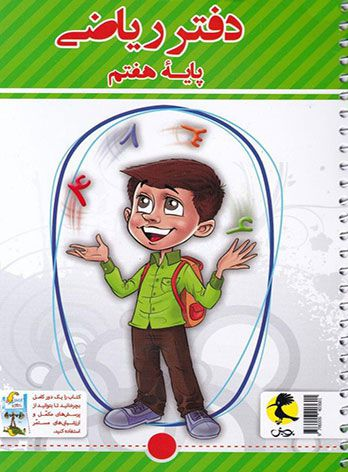 دفتر ریاضی هفتم پرسش های مکمل پویش