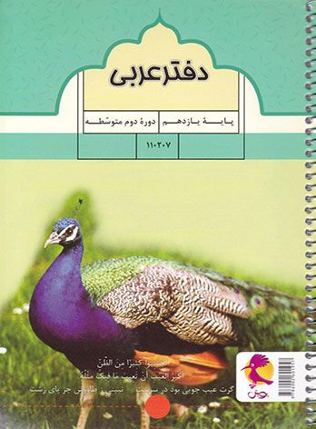 دفتر عربی یازدهم پویش