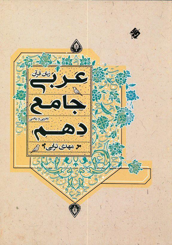 عربی زبان قرآن جامع دهم (تجربی ، ریاضی ) مبتکران