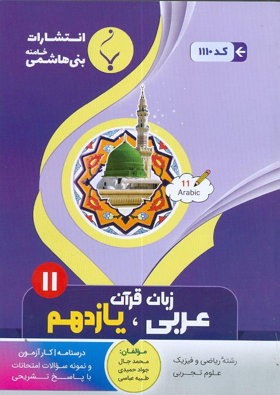 جزوه امتحانی عربی زبان قرآن یازدهم (ریاضی ،تجربی) بنی هاشمی
