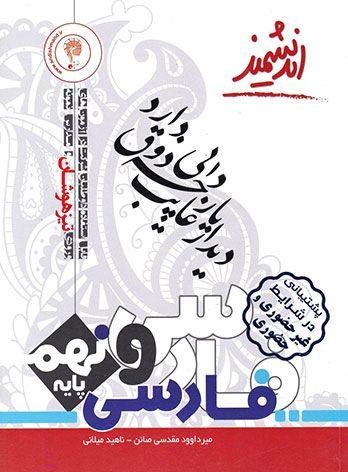 فارسی نهم تیزهوشان اندیشمند