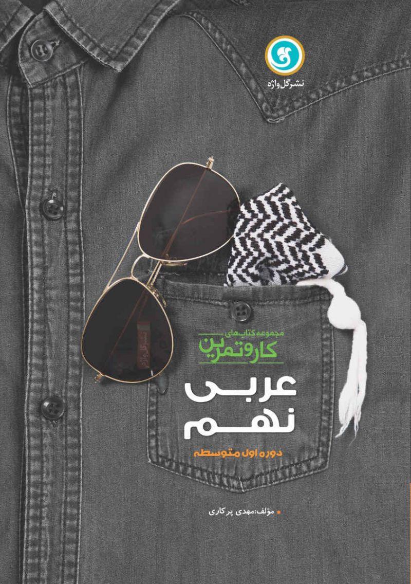 عربی نهم کار و تمرین گل واژه
