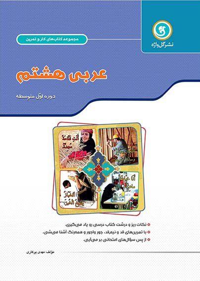 عربی هشتم کار و تمرین گل واژه