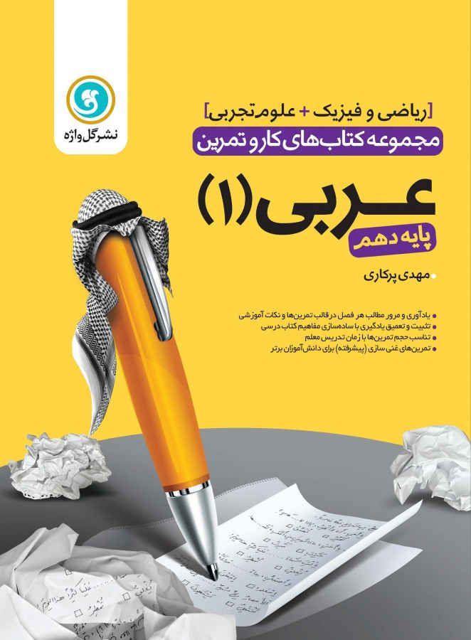 عربی دهم کار و تمرین گل واژه