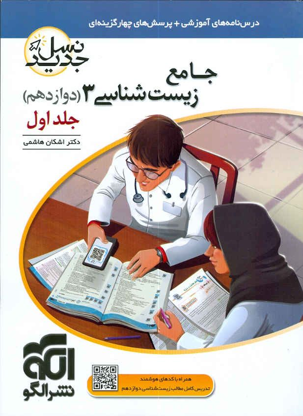 جامع زیست شناسی دوازدهم (نسل جدید) جلد اول الگو