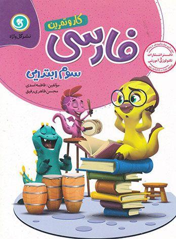 فارسی سوم ابتدایی کار و تمرین ( دو رنگ ) گل واژه