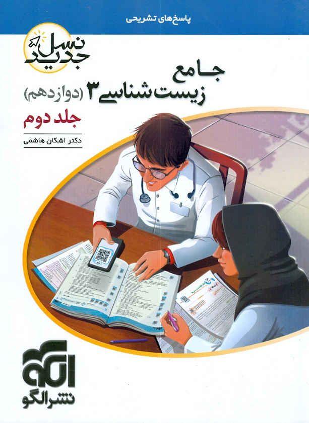 جامع زیست شناسی دوازدهم (نسل جدید) جلد دوم الگو