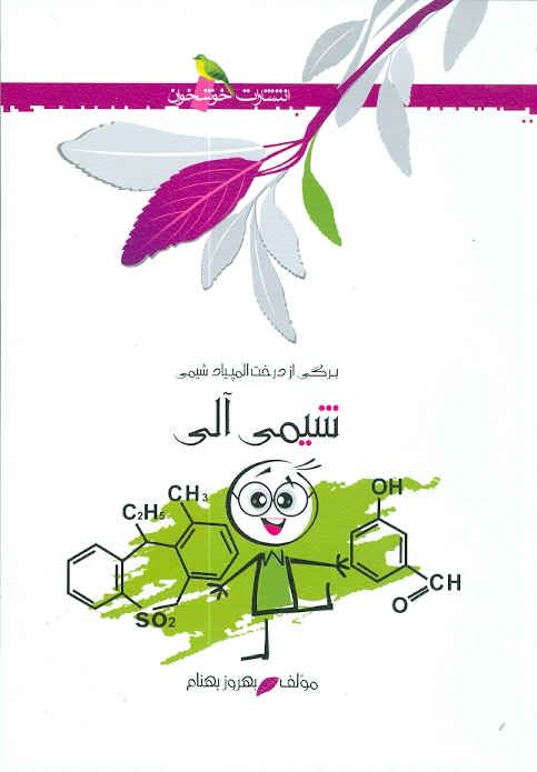 شیمی آلی خوشخوان