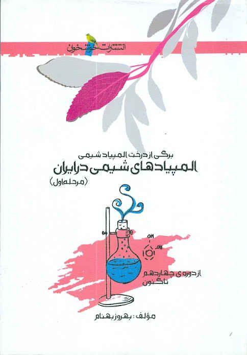 المپیادهای شیمی در ایران مرحله اول خوشخوان