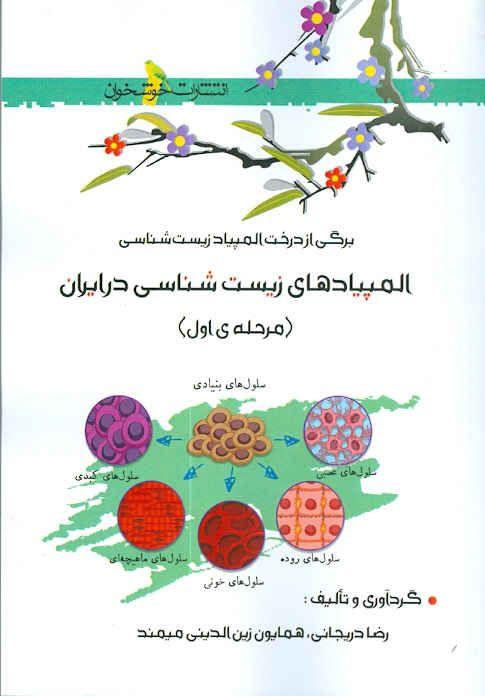 المپیادهای زیست شناسی در ایران مرحله اول خوشخوان