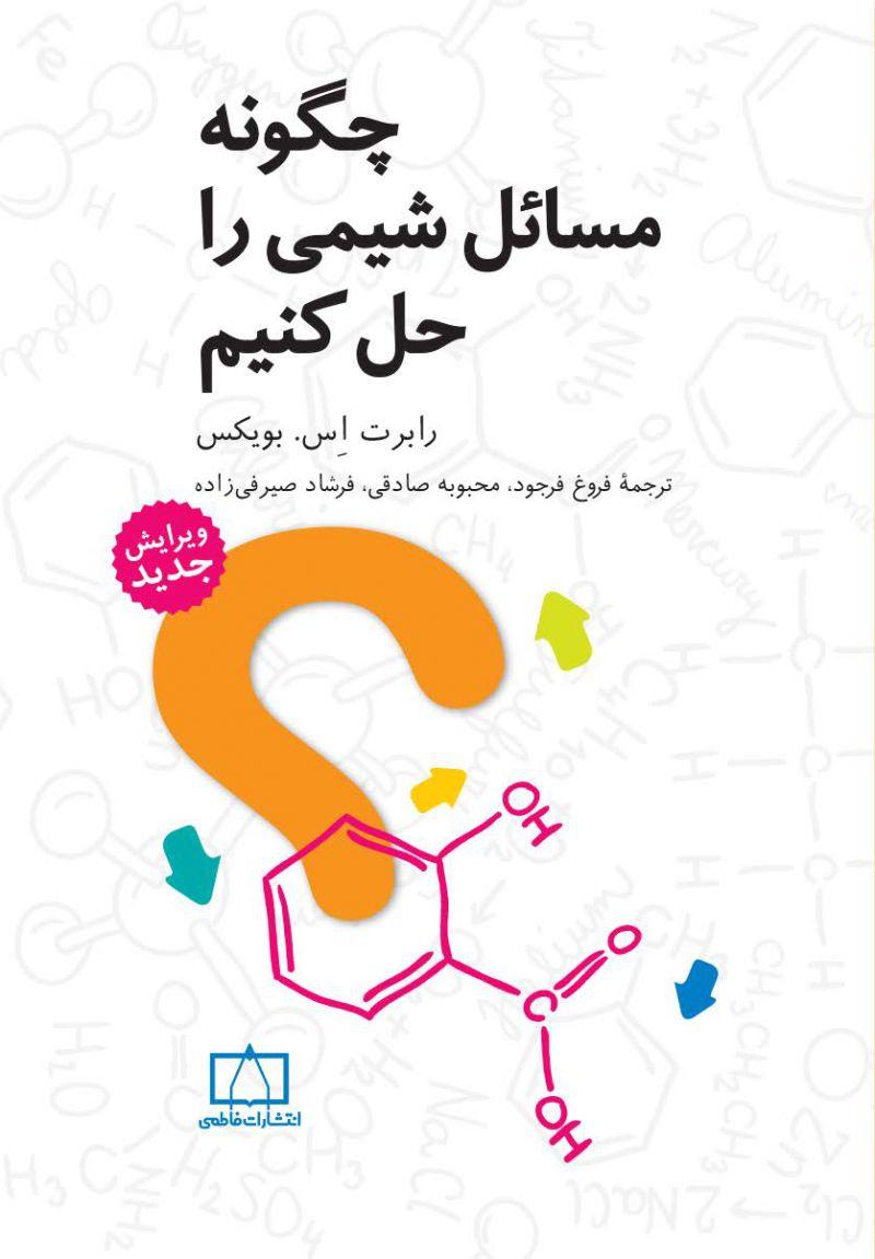 چگونه مسائل شیمی را حل کنیم فاطمی