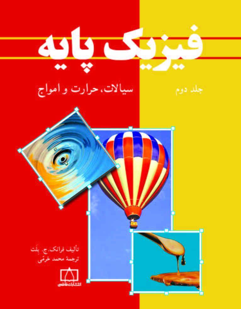 فیزیک پایه جلد دوم ( سیالات ، حرارت و امواج) فاطمی