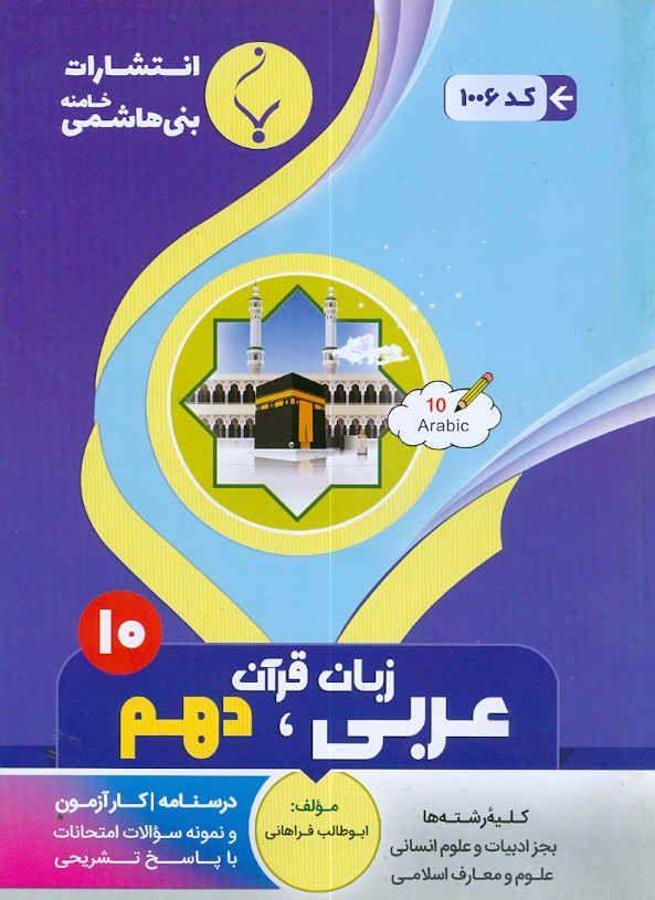 جزوه امتحانی عربی ، زبان قرآن دهم بنی هاشمی