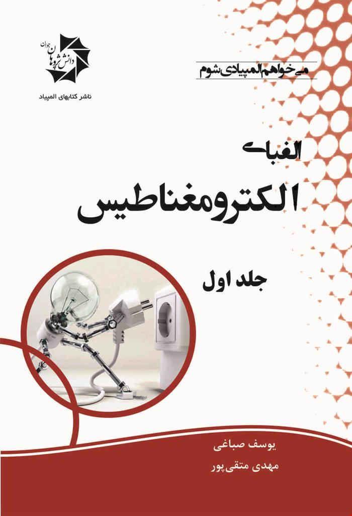الفبای الکترومغناطیس جلد اول دانش پژوهان جوان