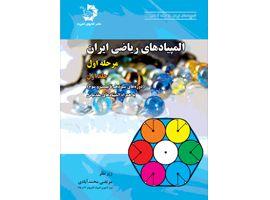 المپیادهای ریاضی ایران مرحله اول جلد اول (دوره های اول تا سیزدهم) دانش پژوهان جوان