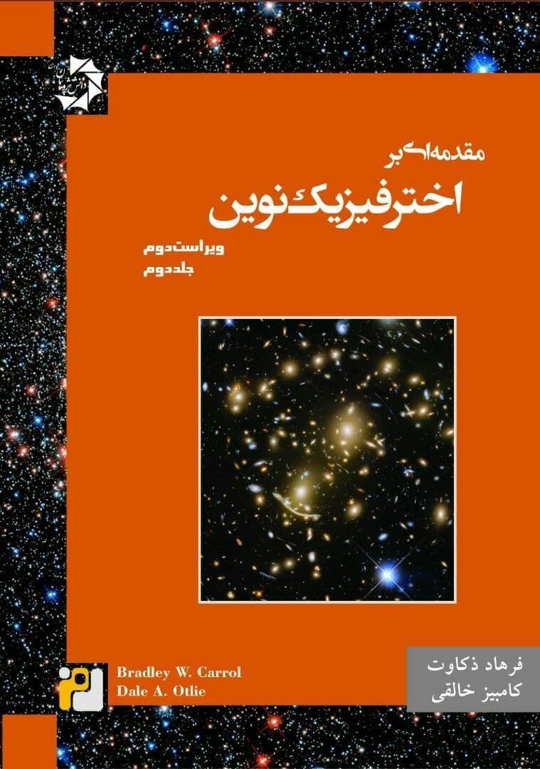 مقدمه ای بر اختر فیزیک نوین ویراست دوم جلد دوم دانش پژوهان جوان