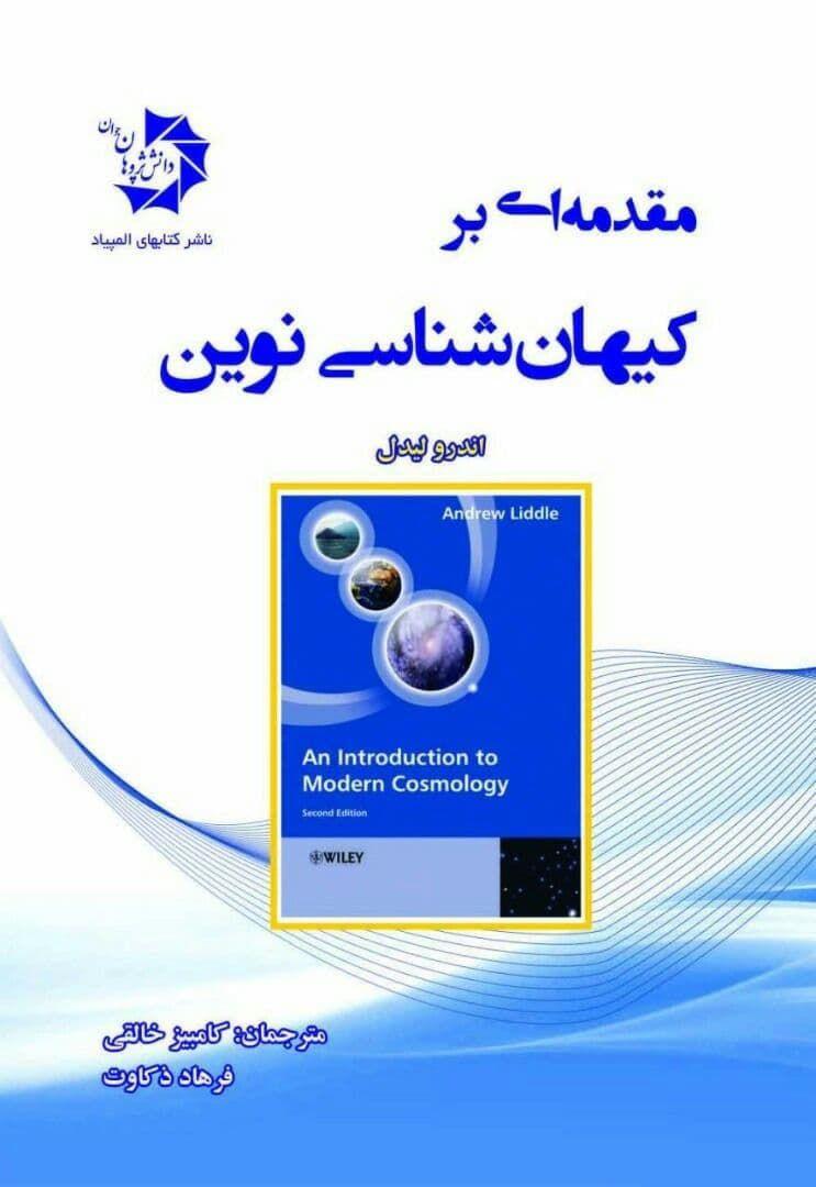 مقدمه ای بر کیهان شناسی نوین دانش پژوهان جوان